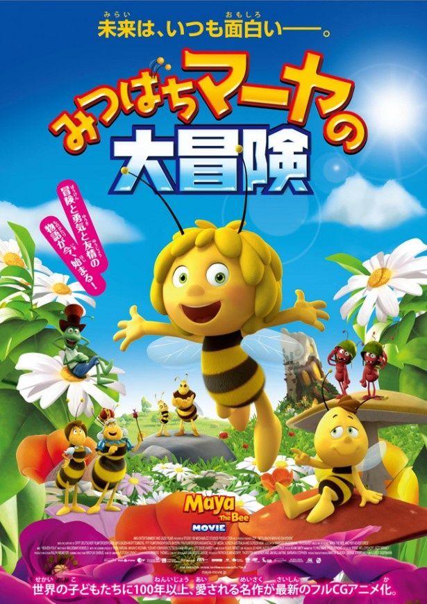 70年代に人気を博したテレビアニメ『みつばちマーヤの大冒険』がCGアニメに!