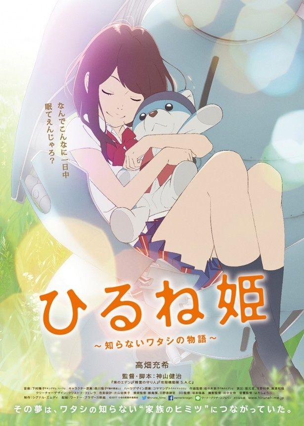 「ひるね姫 ~知らないワタシの物語~」のポスタービジュアルが解禁された