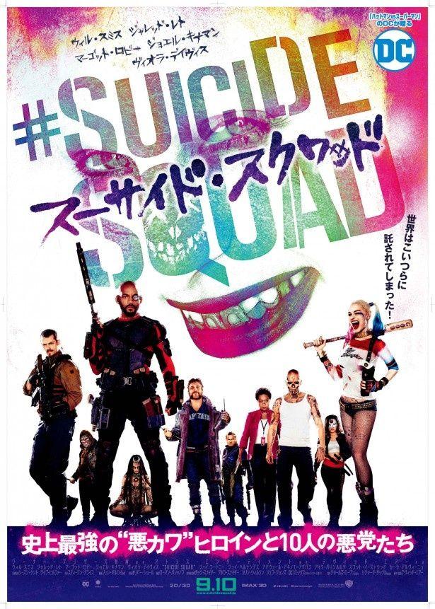 「スーサイド・スクワッド」の日本版ポスターはコチラ