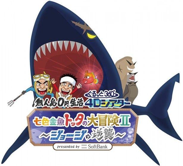 「無人島0円生活」のイベントがサマステに登場!