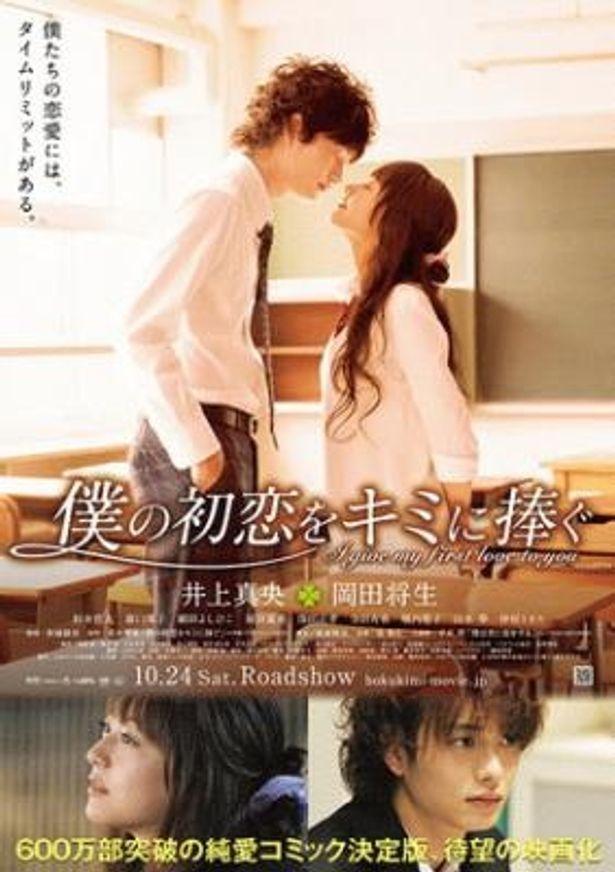 若手人気俳優の2人が、等身大のラブストーリーに挑戦