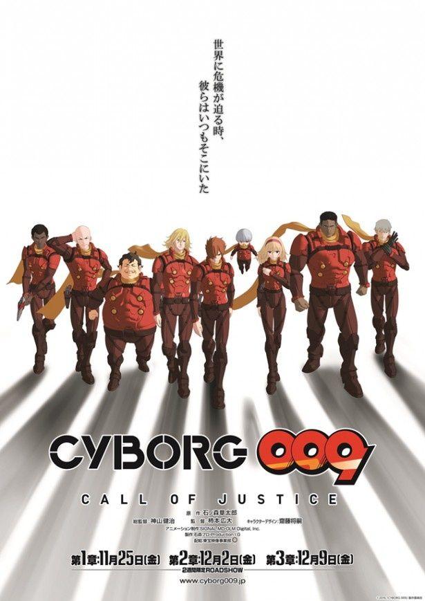 神山健治が総監督を務め、石ノ森章太郎の名作を再度映画化する『CYBORG009 CALL OF JUSTICE』