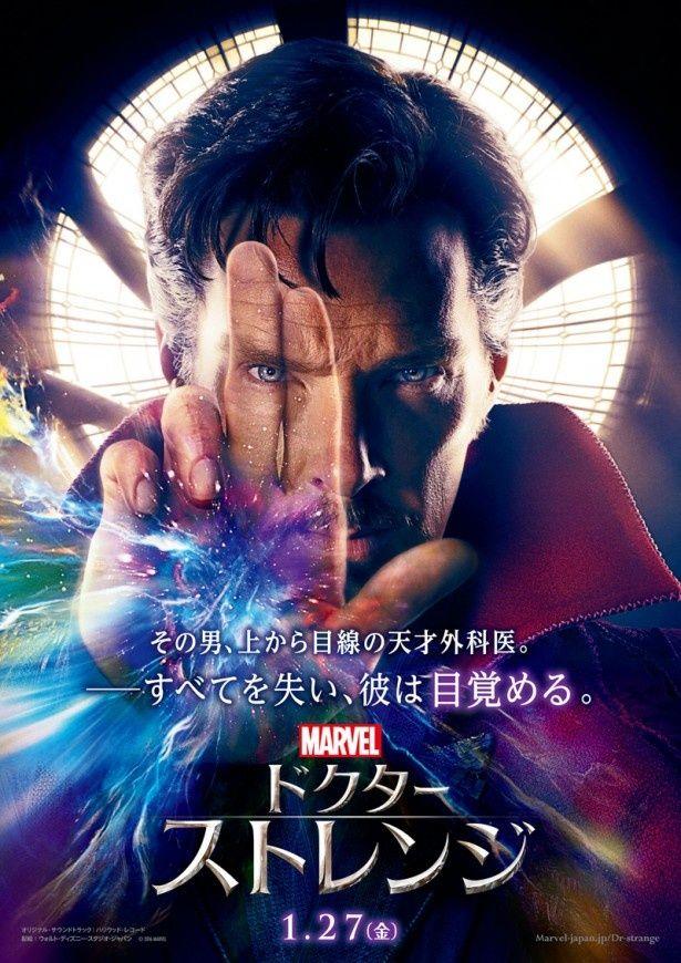 『ドクター・ストレンジ』は2017年1月27日(金)より日本公開!