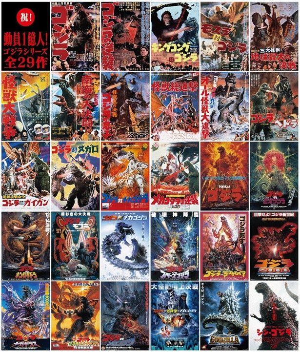 【写真を見る】「ゴジラ」シリーズ全29作のポスターをイッキ見!