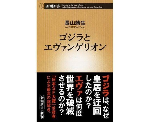 『ゴジラとエヴァンゲリオン(新潮新書)』(長山靖生/新潮社)