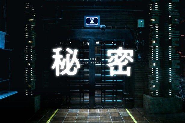 『秘密 THE TOP SECRET』の生田斗真にインタビュー