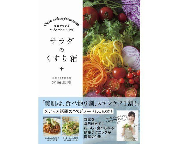『サラダのくすり箱 – 美養サラダ&ベジヌードルレシピ』