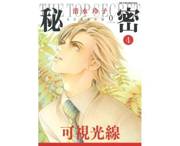 『秘密 season0(4)』(清水玲子/白泉社)