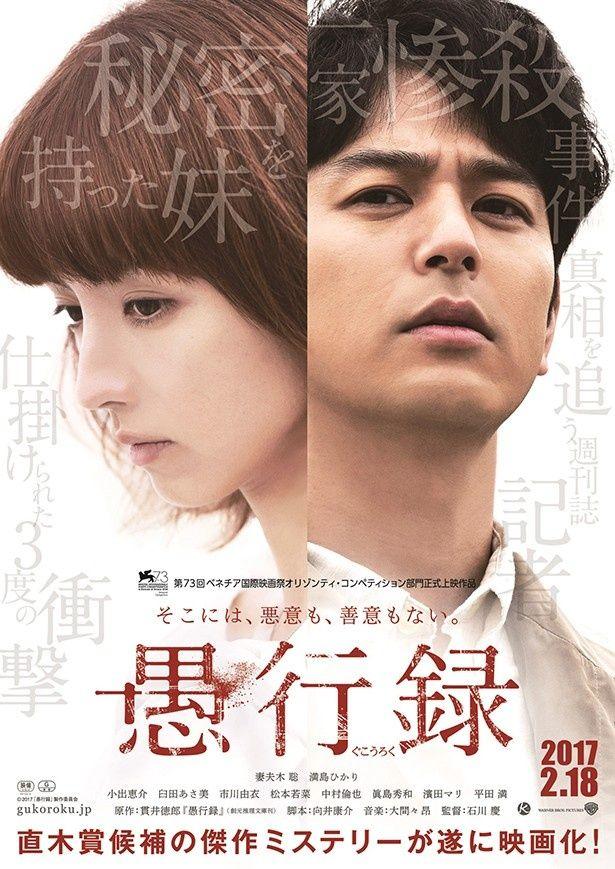 「仕掛けられた3度の衝撃」というフレーズが目を引く映画「愚行録」ポスタービジュアル。主演は結婚を発表したばかりの妻夫木聡