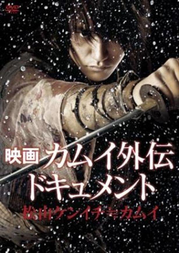 映画の公開に先がけ、9月2日にメイキングDVDが発売決定!