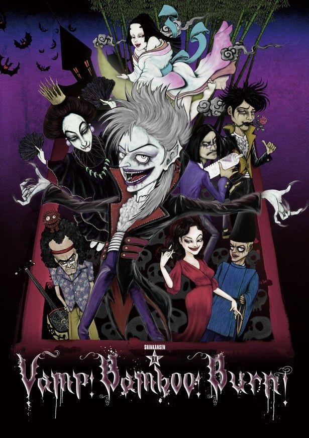 劇団☆新感線の最新作は、生田斗真演じるヴァンパイアを中心に展開する