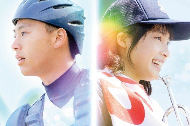 『青空エール』は8月20日(土)から公開