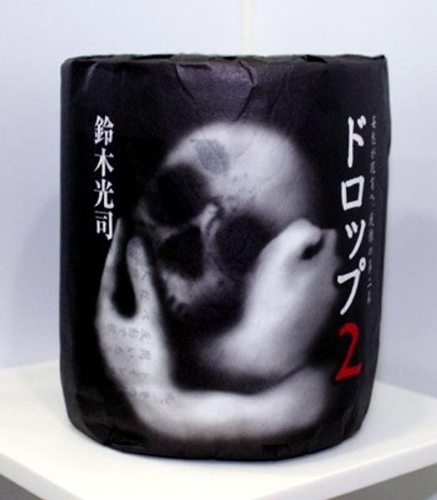 """""""日本一怖いトイレットペーパー""""として話題になった、「鈴木光司のトイレで読む体感ホラー ドロップ」の第2弾、「ドロップ2」(210円)。早くもファンを中心に話題"""