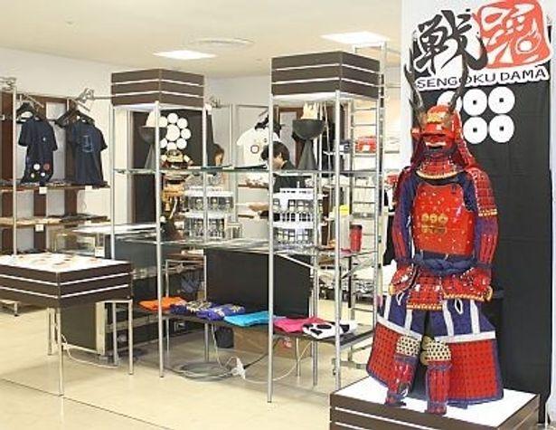 小田急百貨店新宿店ハルク地下1階にオープンしたショップには、鎧兜や陣羽織などが飾られて戦国ムード満点