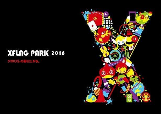 9月25日(日)に開催されるLIVEエンターテインメントショー「XFLAG PARK 2016」