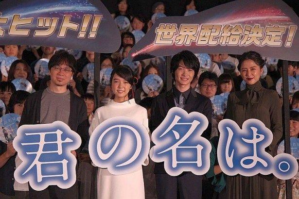 『君の名は。』舞台挨拶に登壇した新海誠監督、上白石萌音、神木隆之介、長澤まさみ