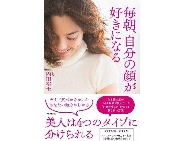 『毎朝、自分の顔が好きになる』(内田裕士/フォレスト出版)