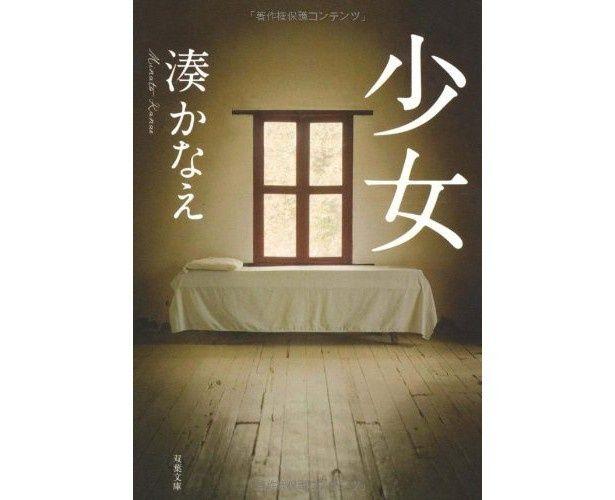『少女』(湊かなえ/双葉文庫)