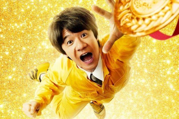 内村光良が初の原作・脚本・監督・主演を務める映画「金メダル男」が10月22日(土)より全国ロードショー