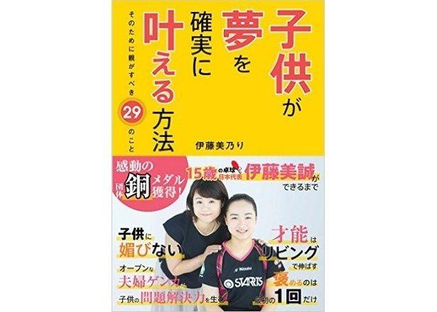 『子供が夢を確実に叶える方法 ~そのために親がすべき29のこと~』(伊藤美乃り/スターツ出版)