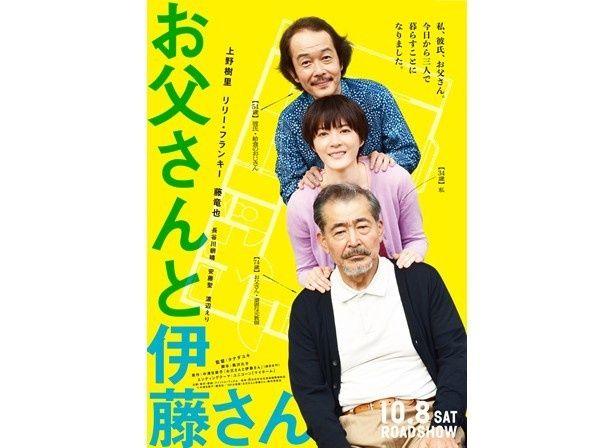 (C)中澤日菜子・講談社/2016映画「お父さんと伊藤さん」製作委員会
