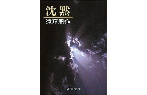 『沈黙』(遠藤周作/新潮社)