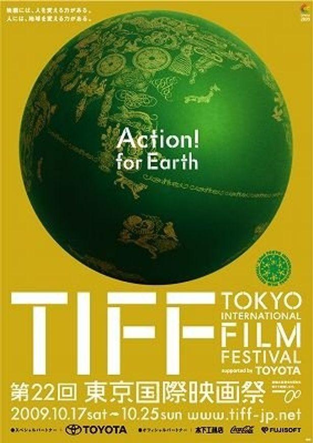 東京国際映画祭(TIFF)は今秋10月に開催