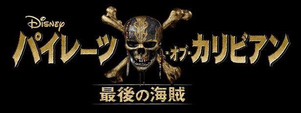 """今回公開されたタイトルの""""最後の海賊""""の意味とは?"""