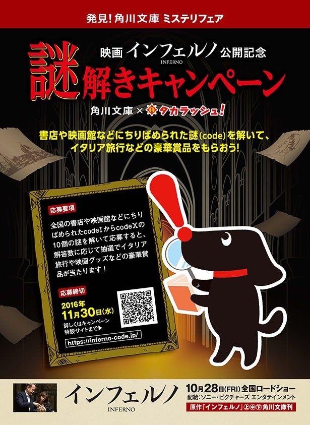 『インフェルノ』と「角川文庫ミステリフェア」の謎解きコラボイベントが開始!