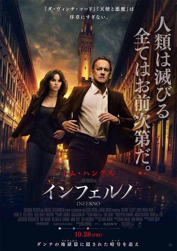 『インフェルノ』は10月28日(金)公開