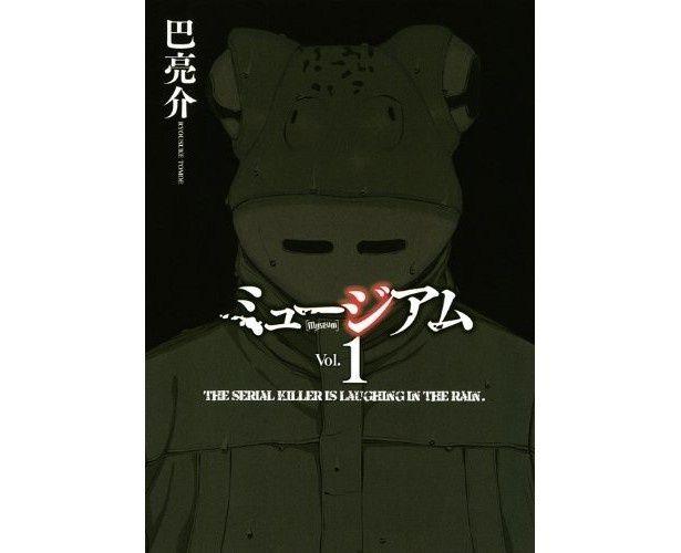 『ミュージアム』(巴亮介/講談社)
