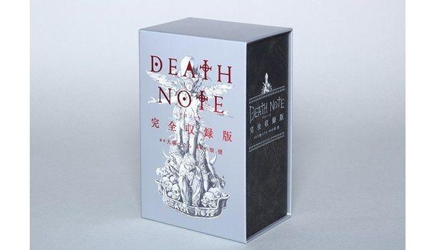 『DEATH NOTE 完全収録版』(原作:大場つぐみ、漫画:小畑健/集英社)