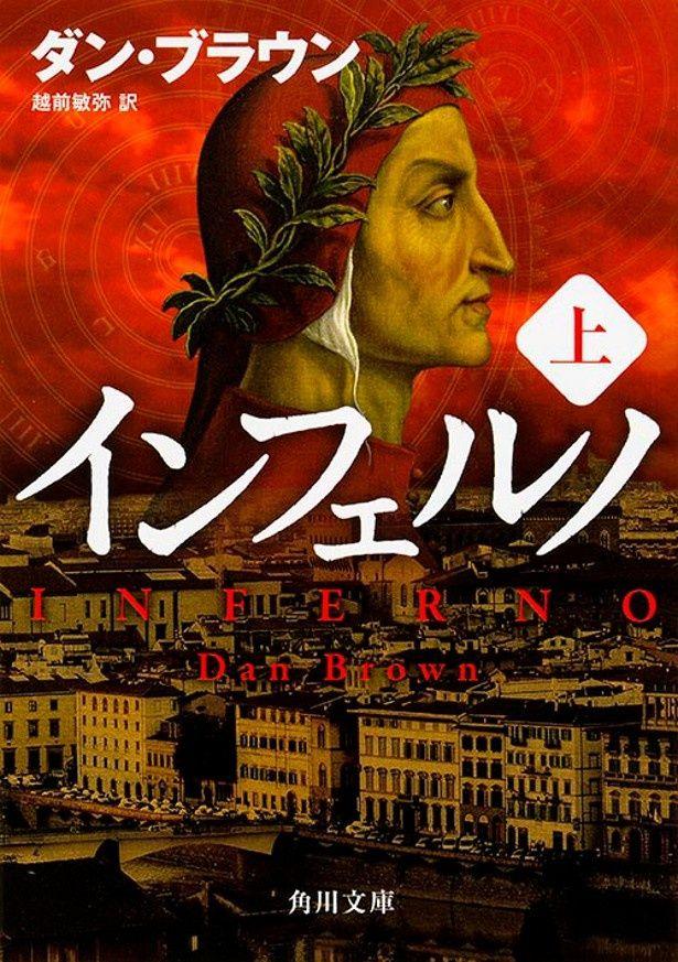 「インフェルノ」は'13年に単行本として出版され、全3巻が文庫化されている