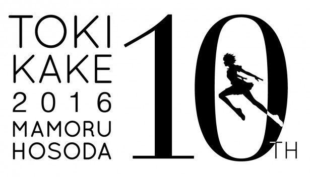 『時をかける少女』のリバイバル上映は11月11日(金)に東京で、11月26日(土)からは大阪での上映が決定している
