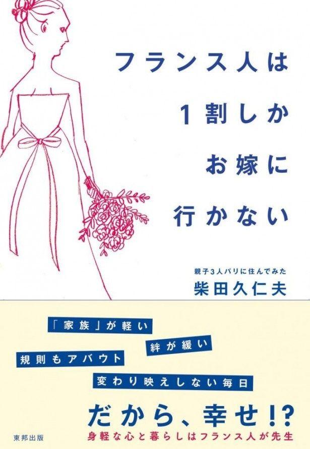 『フランス人は1割しかお嫁に行かない』(柴田久仁夫/東邦出版)