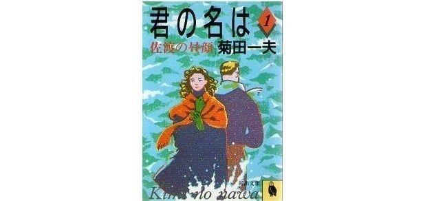『君の名は〈第1部〉佐渡の昼顔』(菊田一夫/河出書房新社)※書影は1991年刊行の文庫本