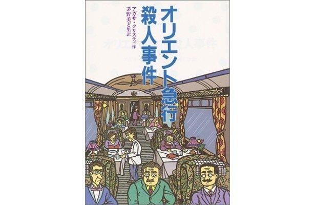 『オリエント急行殺人事件』(アガサ・クリスティ、訳:茅野美ど里/偕成社)