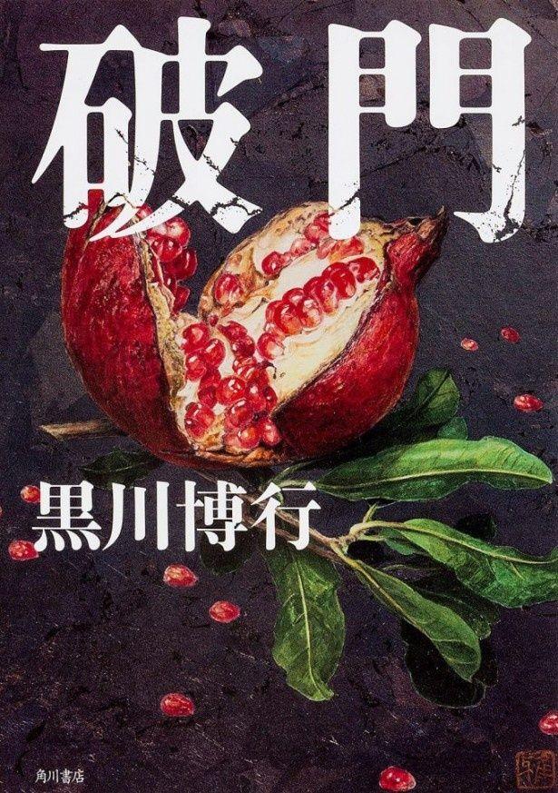 ※書影は前作『破門』(黒川博行/KADOKAWA)、リンク先は『喧嘩』