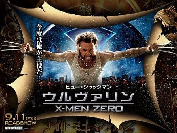 ウルヴァリンが、メガヒット中の大ヒット作『ナイトミュージアム2』のポスターをビリリ!