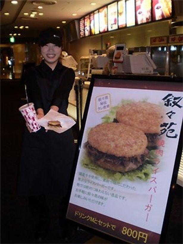 食べ応えバッチリの「叙々苑焼肉ライスバーガー」がTOHOシネマズ日劇/有楽座に登場