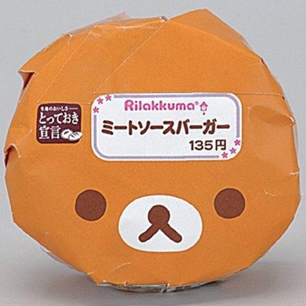 これがハンバーガー!? 超キュートな「リラックマバーガー」。リラックマver.は「ミートソースバーガー」(135円)※関東限定