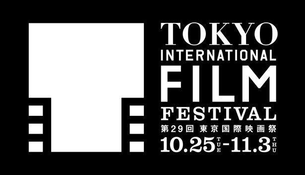 第29回東京国際映画祭は10月25日(火)より開幕!