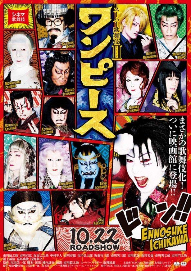 『シネマ歌舞伎 スーパー歌舞伎II ワンピース』は10月22日(土)公開