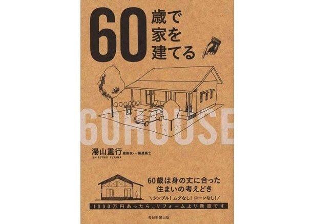 『60歳で家を建てる』(湯山重行/毎日新聞出版)