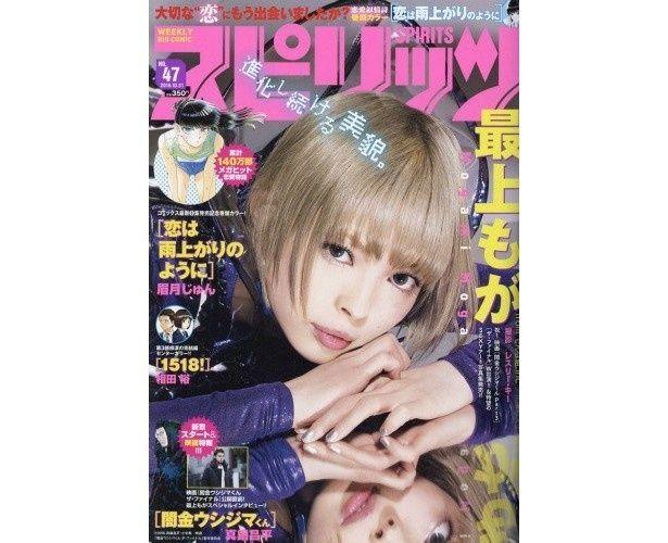 『週刊ビッグコミックスピリッツ』2016年47号(小学館)