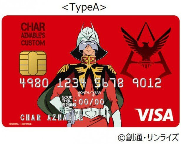 シャア専用VISAカード