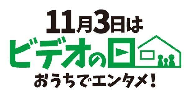 11月3日(木・祝)が「ビデオの日」に制定!