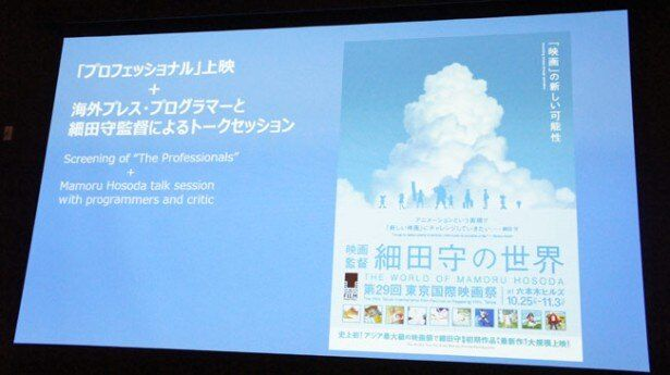 『バケモノの子』製作中の細田守に密着した「プロフェッショナル 仕事の流儀」上映後にトークが行われた