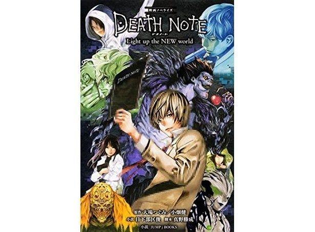 『映画ノベライズ DEATH NOTE Light up the NEW world』(大場つぐみ、小畑健/集英社)