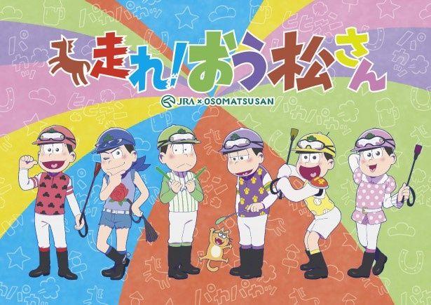 JRAとのコラボ企画webアニメ「走れ!おう松さん」